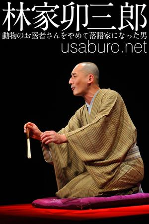 usaburo_02.jpg